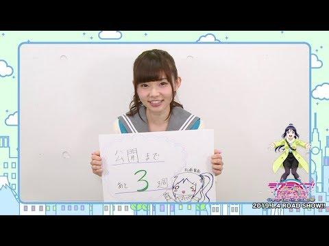 【あと3週】ラブライブ!サンシャイン!!The School Idol Movie Over the Rainbow カウントダウンコメント