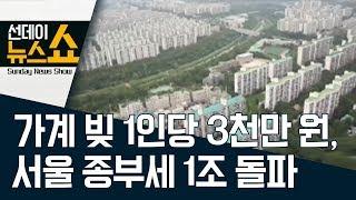 가계 빚 1인당 3천만 원, 서울 종부세 1조 돌파   선데이뉴스쇼