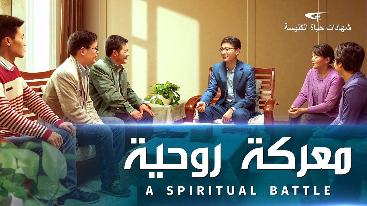اختبار لمسيحي وشهادة|معركة روحية (مترجم بالعربية)