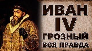 Достижения Ивана Грозного   цифры и факты