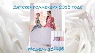 Детские нарядные платья. Детские платья оптом.  Модель 16-386 от Vittoria.com.ua Коллекция 2016(, 2016-03-16T13:57:03.000Z)