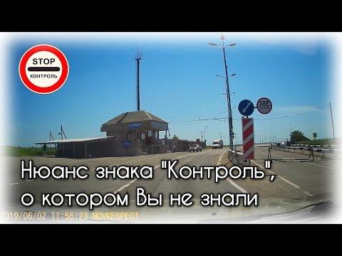 """ДПС Краснодарский край 🚨 Нюанс знака """"Контроль"""", о котором вы не знали ☑"""