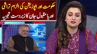 Orya Maqbool Jan Analysis on Accountability in Pakistan | News Talk | Neo News