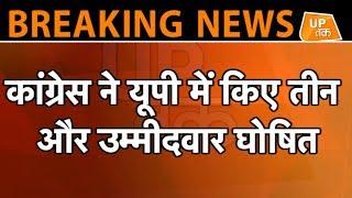BREAKING NEWS : कांग्रेस ने यूपी में किए तीन और उम्मीदवार घोषित! | UP Tak