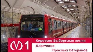 Кировско-Выборгская линия (Линия 1)