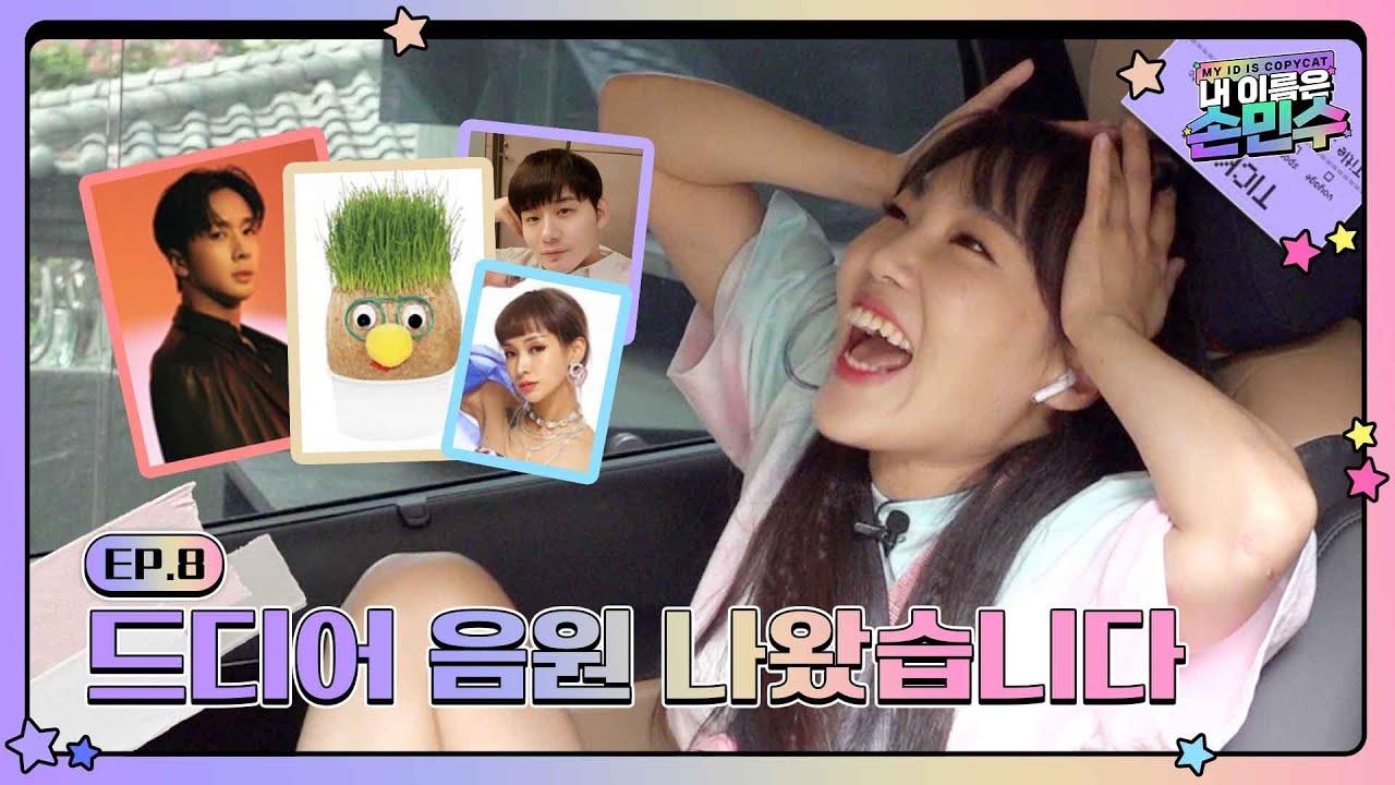 🎀내 이름은 손민수🎀EP.8 | K-POP! 제가 씹어 먹을 것 같아요! ⚡️ 민수 데뷔 음원 공개🎧