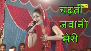 Sapna Top Ragni || Chadti Jawani Meri || चढ़ती जवानी मेरी || Haryanvi Ragni