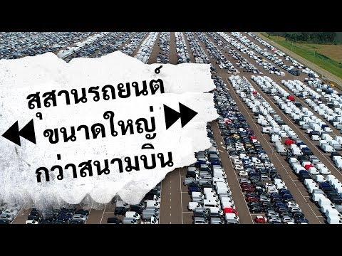 ทำไมรถยนต์และรถจักรยานยนต์นับล้านจึงถูกทิ้ง
