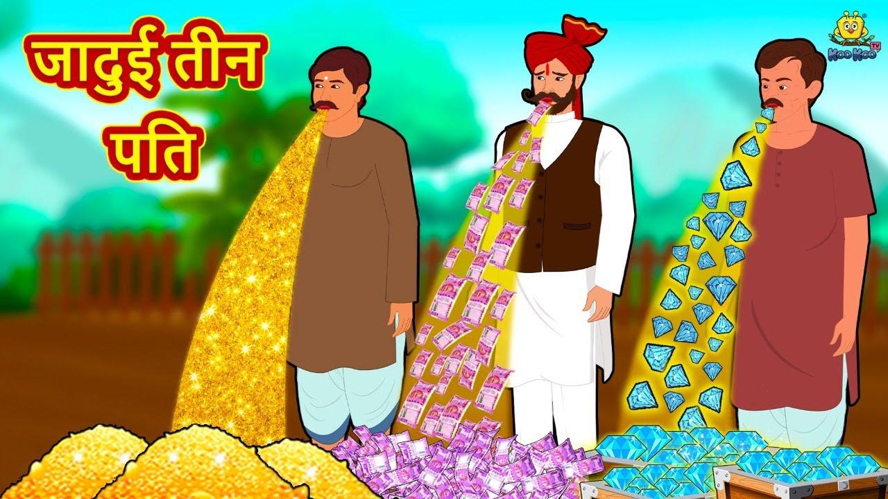 जादुई तीन पति | Hindi Kahani | Hindi Moral Stories | Hindi Kahaniya | Hindi Fairy tales
