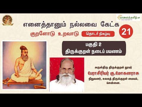 எனைத்தானும் நல்லவை கேட்க - 21, பகுதி - 2 பேராசிரியர் கு.மோகனராசு | Thirukkural | Thiruvalluvar
