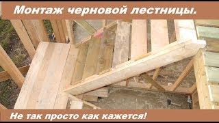 Черновая лестница на второй этаж своими руками. Не все так просто!