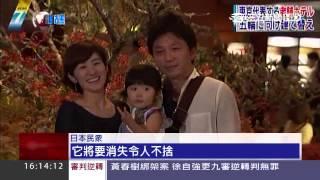 「穿越系」建築 東京大倉飯店走入歷史 三立新聞台