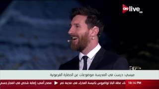 بالفيديو.. ميسي مبهور بالحضارة الفرعونية خلال زيارته مصر