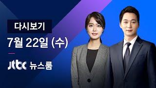 2020년 7월 22일 (수) JTBC 뉴스룸 다시보기 - 수석 4~5명 바꿀 듯…정무 박수현 유력 / 긴급토론