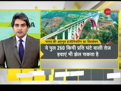 DNA: World's Highest Chenab Railway Bridge in J&K