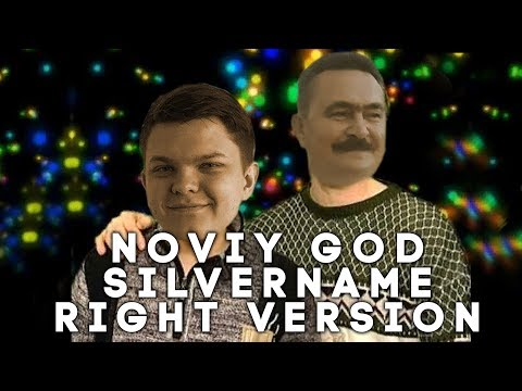 ♂ NOVIY GOD ♂ SilverName ♂ Right version