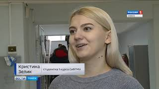 Вести-Томск, выпуск 20:45 от 07.12.2018