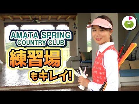 芝の上で打てる練習場!!!【Amata Spring Country Club】三枝こころのゴルフ