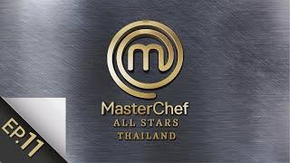 [Full Episode] MasterChef All Stars Thailand มาสเตอร์เชฟ ออล สตาร์ส ประเทศไทย Episode 11