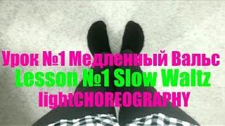 Урок №1 Медленный Вальс / Lesson №1 Slow Waltz - ТАНЦУЙ ВСЕГДА И ВЕЗДЕ - lightCHOREOGRAPHY