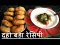 Dahi Bhalla Recipe - Dahi Vada Recipe - दही वड़ा रेसिपी - दही भल्ला रेसिपी इन हिंदी,