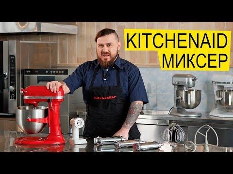 Планетарный Миксер KitchenAid - Обзор Кулинарного Центра