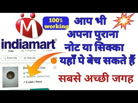 Sell old coins and note direct buyer on indiamart