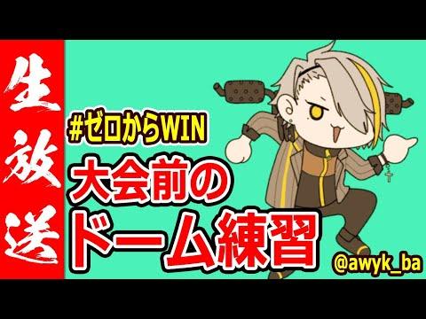 【#ゼロからWIN】大会前にちょろっと練習【歌衣メイカ】