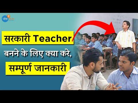 सरकारी टीचर कैसे बने | How to become a Government Teacher in Hindi| Teaching Career की पूरी जानकारी