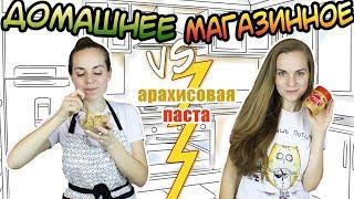 """""""ДОМАШНЕЕ vs МАГАЗИННОЕ"""" Арахисовая паста"""