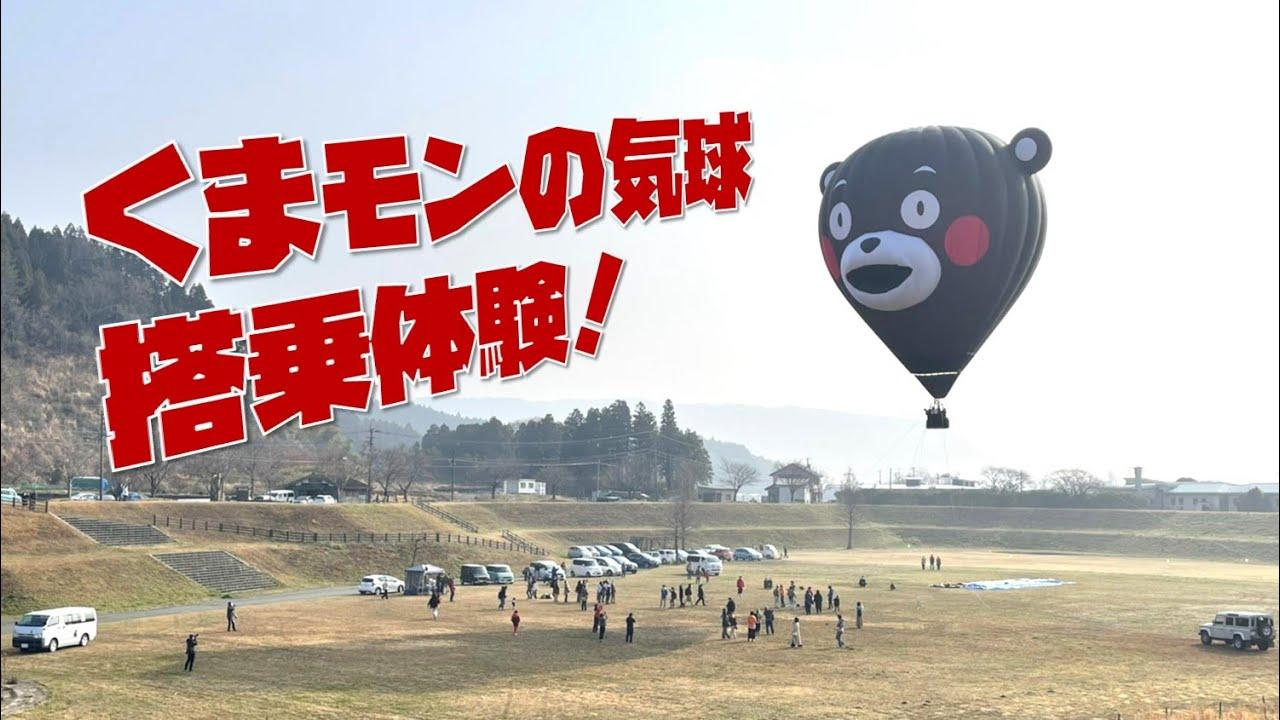 「くまモンの気球」で搭乗体験イベントを開催しませんか?| KUMAMON balloon