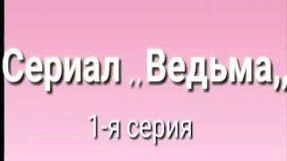 Сериал ведьма 1-я серия / Gacha Life на русском