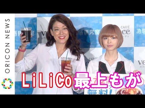 """""""新婚""""LiLiCo、幸せ太りを告白「おめでたではないです」 『カフェ・ベローチェ「冷感研究室」記者発表会』"""
