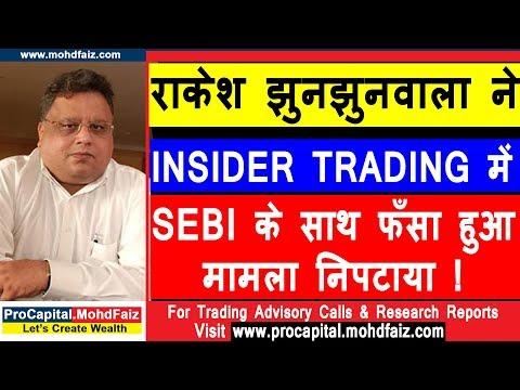 राकेश झुनझुनवाला ने INSIDER TRADING में मामला निपटाया | Latest Share Market News