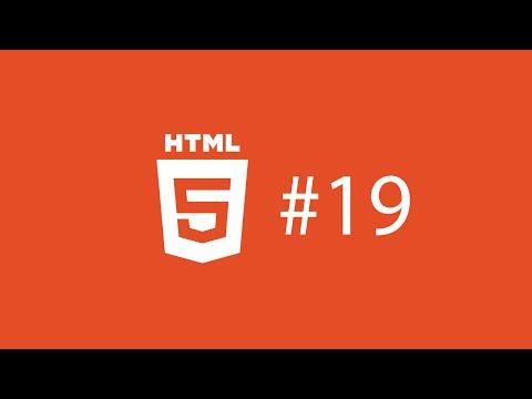 HTML. Урок 19. Специальные атрибуты