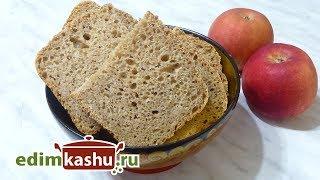 Нежный и воздушный Яблочный хлеб на закваске/ Несколько вариантов выпечки в духовке