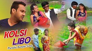 কোলসী নিবো | নুতুন পুরুলিয়া বাংলা গান | কমেডি ভিডিও | Shilpi - Kalicharan Das