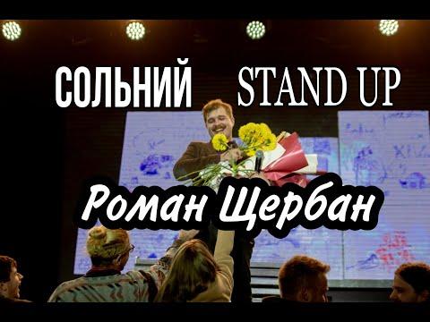 Сольний STAND UP   Випадкова розмова восени (частина 2)   РОМАН ЩЕРБАН