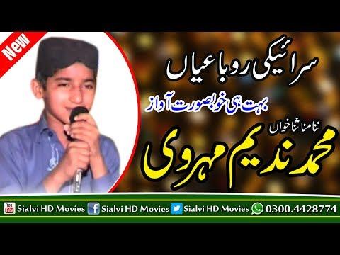Saraiki Rubaian _ Muhammad Nadeem Mehrvi _ By Sialvi HD Movies