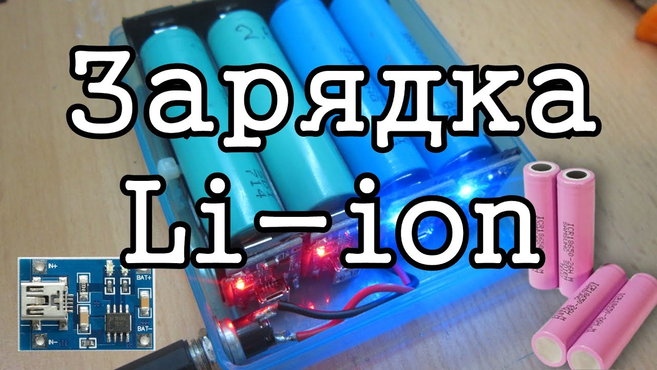 Зарядка li ion batterie - ed