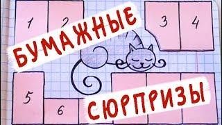 Бумажные сюрпризы / Кошка с котятами