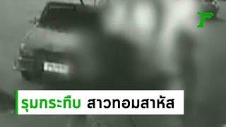 วงจรปิด-โจ๋รุมกระทืบสาวทอมสาหัส-20-06-62-ข่าวเย็นไทยรัฐ