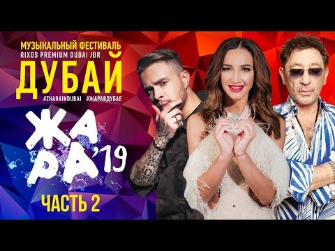 ЖАРА В ДУБАЕ 2019 /// ЧАСТЬ 2