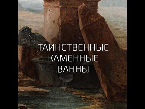 Таинственные каменные ванны