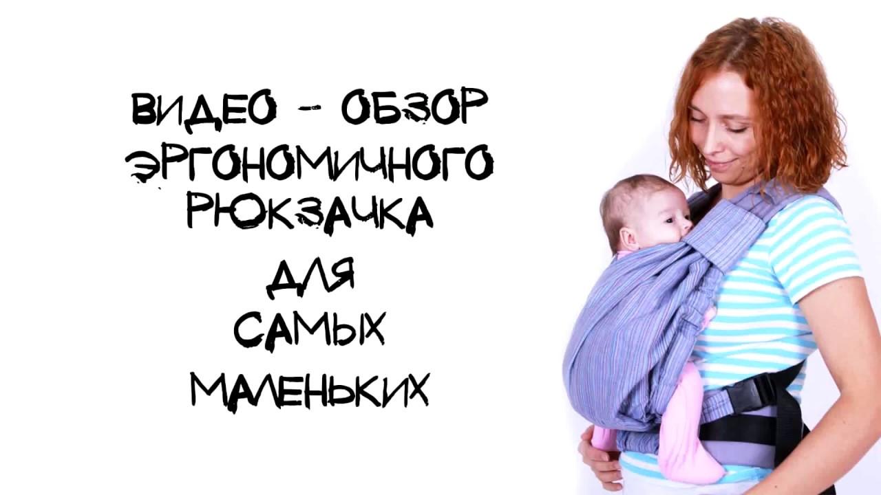 Эрго рюкзак Гусленок Малыш. Видео с куклой - YouTube