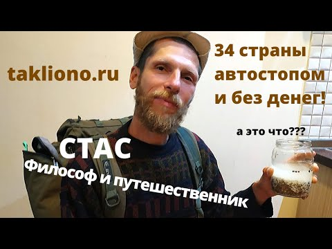 Интервью со Стасом Takliono.ru | Путешествующий без денег | Автостопом по миру