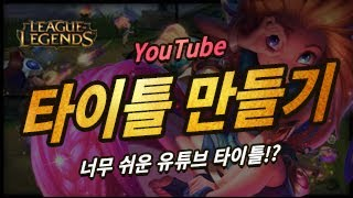 [포토샵 팁] #2 유튜브 타이틀 만들기 / 롤 타이틀…