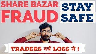 Share Bazar Scam जो आपके  साथ रोज़  हो रहा है | Fake Stock Market Trading Tips