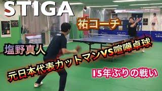 【卓球】元日本代表カットマンに喧嘩卓球が挑む‼︎‼︎【STIGA/スティガ】