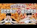 24시간 동안 치킨만 먹기 VS 피자만 먹기 (어떤게 더 질릴까???)